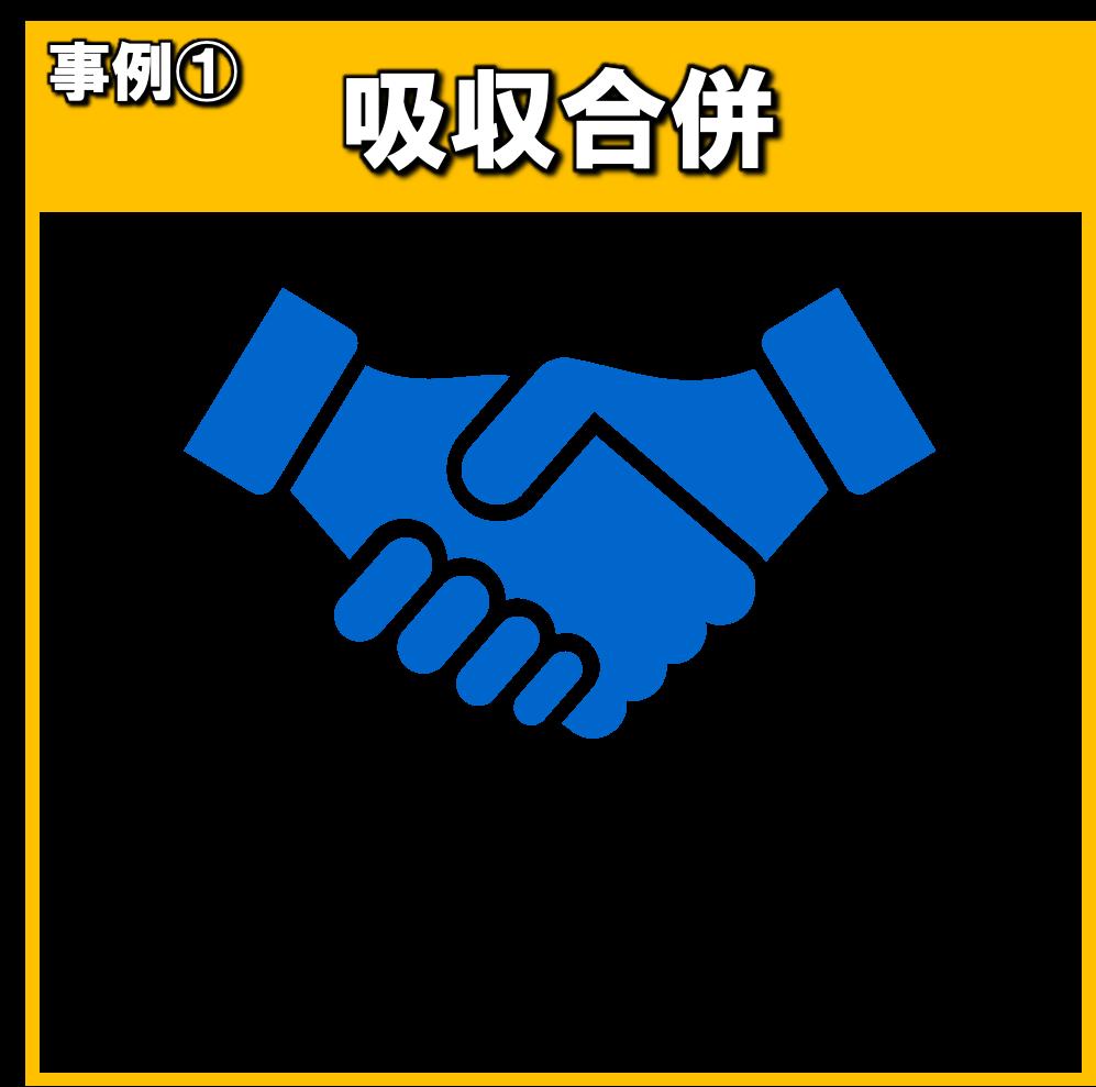吸収合併 A社によるB社の吸収合併